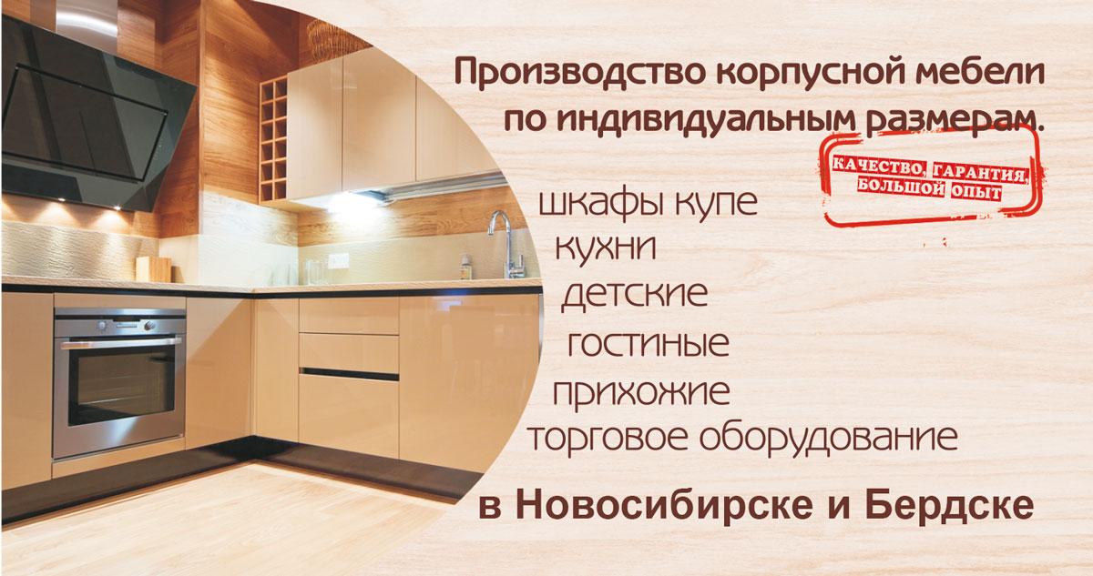 мебель на заказ новосибирск недорого